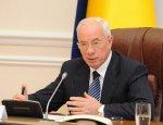 Азаров: Выданный Киеву кредит на газ - деньги на ветер