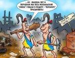 Вы все врете! Украина в преддефолтных конвульсиях набросилась на Россию