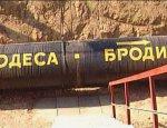 Нефтепровод «Одесса – Броды»: ржавый провал Украины