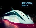 Неизбежный прорыв: российские левитирующие поезда «уничтожат» авиатранспорт