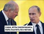 Утром - деньги, вечером - газ: Россия загнала Белоруссию в западню