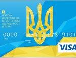 «Замануха» по-украински: народу предлагают юбилейные карты