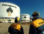 «Роснефть» практически неуязвима: дорога к «санкционным» деньгам открыта