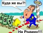 Почему мы финансируем загнивающий Запад, а не процветающую Россию?