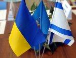 Стало известно, когда Украина и Израиль проведут переговоры по ЗСТ