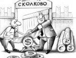 Плоды просвещения: откат, распил и прочие азы российской экономики