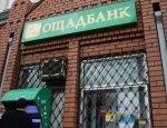 Крымчан защитят от украинских банков