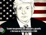 Трамп предложит РФ обменять дружбу с Китаем на примирение с США