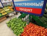 Российским продуктам расчистят места на полках