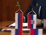 Рост объема товарооборота между Россией и Сербией