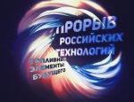 Прорыв российских технологий: топливные элементы будущего