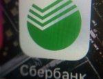Сбербанк может стать самой дорогой компанией в России