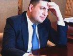Гройсман рассказал, когда украинцы разбогатеют