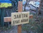 Все рухнуло — только за год украинцы обнищали в 2,5 раза