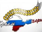 Аграрный гений Крыма: Экспорт зерна бьет рекорды несмотря на санкции