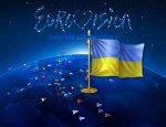 Сможет ли заработать Украина на проведении «Евровидения-2017»