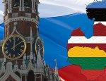 «Между двух огней»: Прибалтике придется прогнуться под Россию