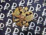 Бюджет решили латать долларом по 70 рублей