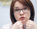 Набиуллина сообщила Путину о готовности к отключению от SWIFT