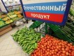Импортозамещение перестает быть выгодным для России