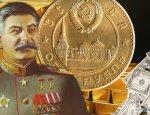 Зачем орлам деньги. К 67-летию золотого рубля