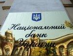 Банки Украины будут проверять данные клиентов на сайте «Миротворец»