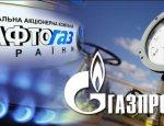 В «Нафтогазе» признались, почему не покупают газ в России