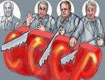 Ради чего сломали СССР? Никакой политики – чистая экономика!