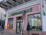 Саид Гуцериев купил украинскую «дочку» Сбербанка