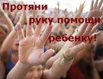 Так все-таки – Россия бедная или богатая? Спросите у больных детей…