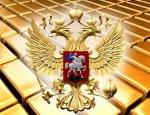 ЦБ РФ планирует увеличить золотовалютные резервы до $500 млрд