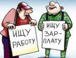 Медведев хвастает: работы у нас вдоволь! Но люди ищут не работу, а зарплату