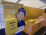 «Укрпочта» начала осуществлять денежные переводы между Украиной и Россией