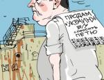 «Этот урод и есть настоящее украинское государство?»