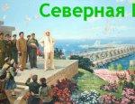 Северная Корея поставила рекорд экономического роста