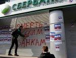 Почему Украина не сберегла «Сбербанк»