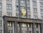 Госдума отреагировала на подачу Украиной апелляции по долгу РФ