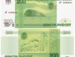 Гознак раскрыл особенности новой 200-рублёвой купюры
