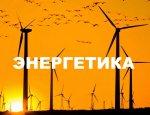 """Энергетика: """"Бованенково - Ухта 2"""" введен в эксплуатацию"""