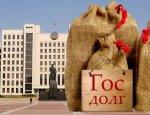 $1,4 миллиарда в спину белорусским налогоплательщикам