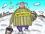 Энергетическая ловушка: Незалежная осталась без последних штанов