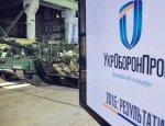Укроборонпром прекратил сотрудничество с еще одной российской компанией