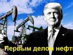 Трамп отменил запрет на добычу нефти и газа на шельфе США