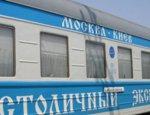 Киев готов прекратить железнодорожное пассажирское сообщение с Россией