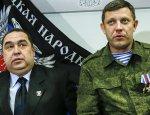 Захарченко и Плотницкий выдвинули ультиматум Киеву