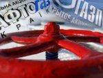 «Нафтогаз» готовится к ликвидации предприятия