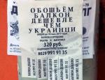 Почему украинцы не приживаются в Белоруссии