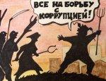 Коррупция как могильщик нашей экономики и провокатор революции