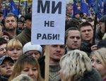Украина для Европы - нету денег и работы