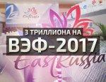 ВЭФ-2017: Россия совершает промышленную революцию на Дальнем Востоке